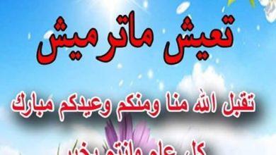 """Photo of أمل الجزائر تطلق حملة """"تعيش ما ترميش"""""""