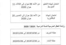 Photo of هذه رزنامة الامتحانات و العطل الرسمية لمختلف الاطوار التعليمية لسنة 2019/2020