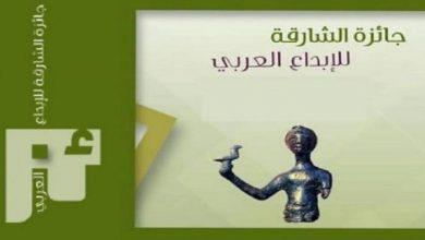 Photo of فوز جزائريين في الشعر والرواية بجائزة الشارقة للإبداع العربي