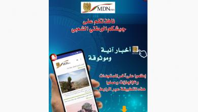 Photo of وزارة الدفاع تطلق تطبيقا إلكترونيا