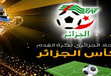 Photo of قرعة الربع والثمن النهائي لكأس الجزائر