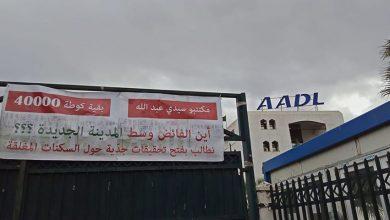 """Photo of مكتتبو """"عدل 2 """" الموجهون لسيدي عبد الله و بوينان يحتجون"""
